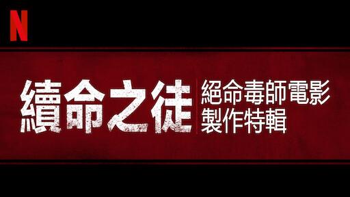 續命之徒:絕命毒師電影製作特輯