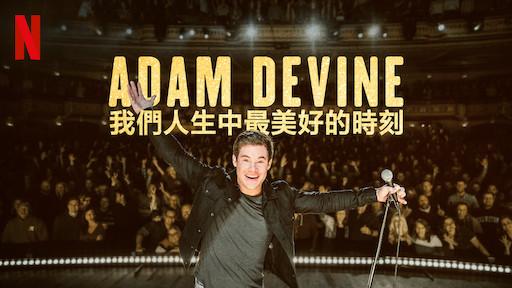 Adam Devine:我們人生中最美好的時刻