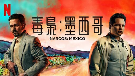 毒梟:墨西哥