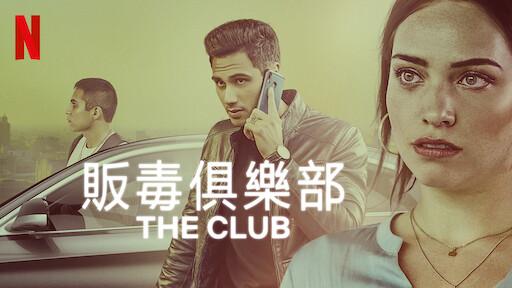販毒俱樂部