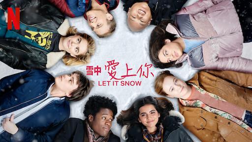 雪中愛上你